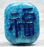 Blue Kanji Good Luck/Happiness